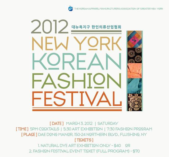 NY Korean Fashion Festival